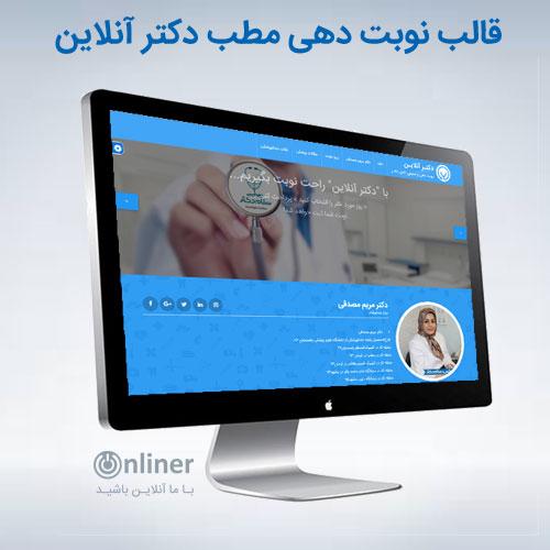 قالب نوبت دهی مطب دکتر آنلاین